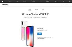 iPhone X 256GBモデルは税込価格で14万円以上(Apple公式HPより)