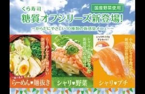 くら寿司も糖質オフメニューを導入(HPより)