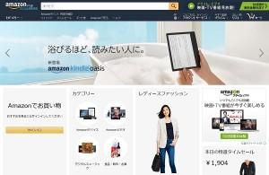 """""""お得度""""に差がつくAmazonのテクニックとは(AmazonHPより)"""