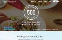 """""""ワンコインランチアプリ""""の魅力"""