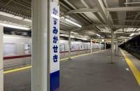 「霞ケ関」と「霞ヶ関」じゃ大違い 東京近郊「間違えたらシャレにならない駅」