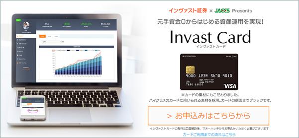 インヴァストカードポイント投資
