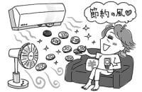 夏の電気代節約術