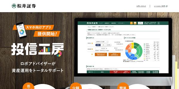 松井証券-投信工房