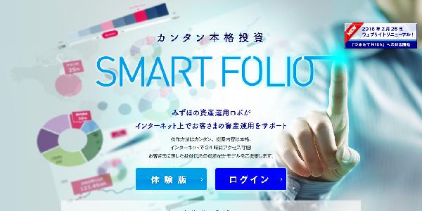 みずほ銀行-SMRTFOLIO