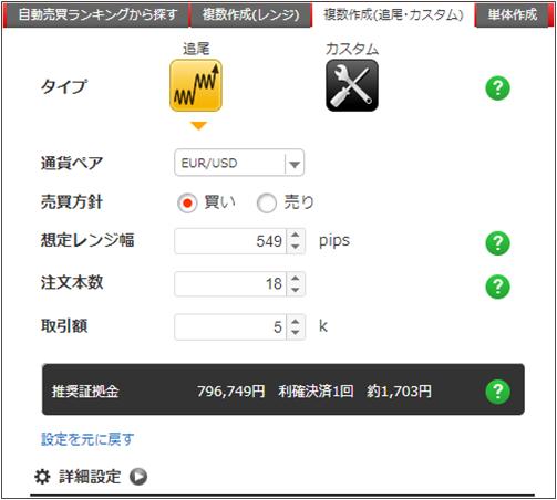 トライオートFX_自動売買設定画面(トレンド)