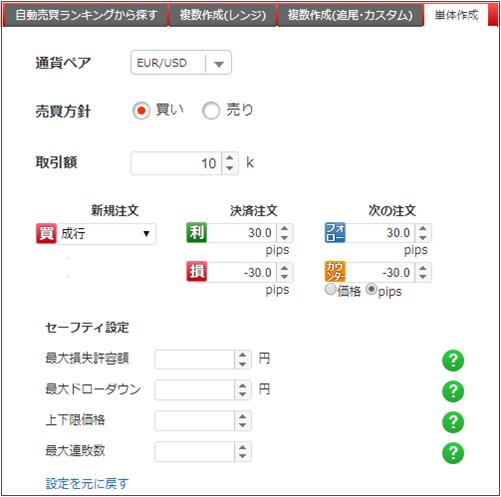 トライオートFX_自動売買設定画面(自分でカスタマイズ)