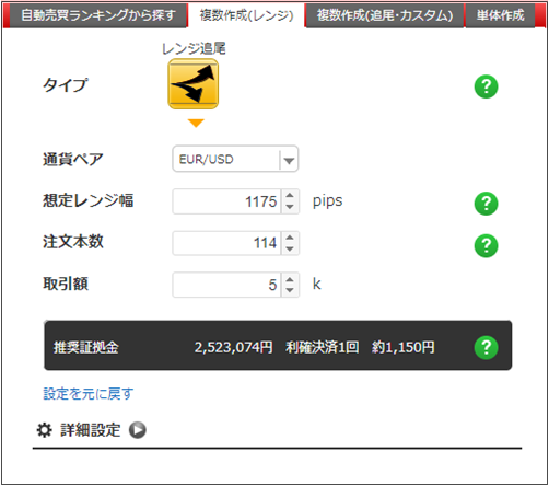 トライオートFX_自動売買設定画面(レンジ)