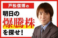 戸松信博の明日の爆騰株を探せ!