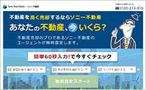【無料】満足度90%超!ソニーグループの不動産売却サービス