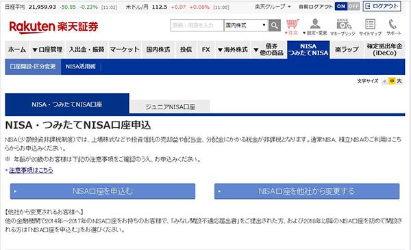 楽天ポイント投資NISA