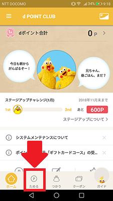 「dポイントクラブ」アプリのトップ画面で「ためる」をタップ
