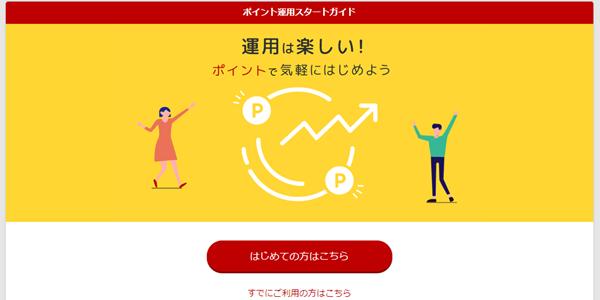 楽天ポイント投資 楽天PointClubトップ