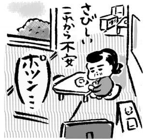 広い家から引っ越せない…(イラスト:香川尚子)