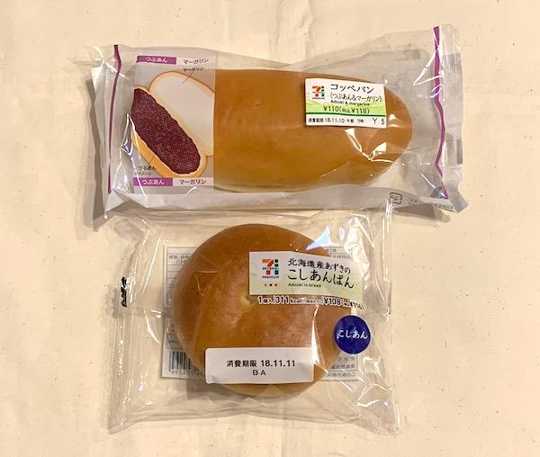 セブン-イレブンの「北海道産あずきのこしあんぱん」(上)と「コッペパン(つぶあんマーガリン)」(下)