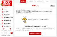 ネット販売が始まった宝くじ公式サイト
