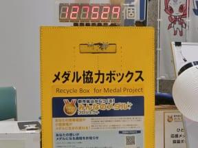 東京都庁第一本庁舎2回のメダル協力ボックスでは、小型電子機器を回収中