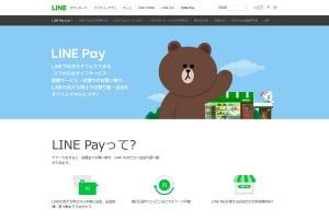 公共料金でもポイントゲットできる「LINE Pay」(HPより)
