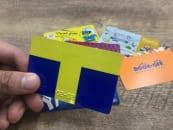 ポイントカードの失効には要注意