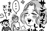 スネかじり夫を成敗(イラスト:大窪史乃)