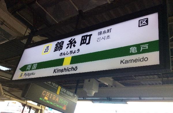 街が変貌を遂げている錦糸町