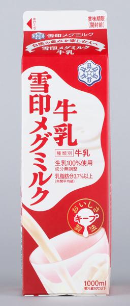 雪印メグミルク牛乳 1リットル
