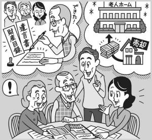 後々もめないために親子全員で家族会議を(イラスト:河南好美)
