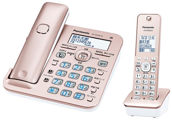 相手に通話録音を警告できる「VL-GD56DL-N(ピンクゴールド)」