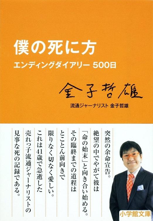 金子哲雄さんが生前準備していた著書『僕の死に方 エンディングダイアリー500日』