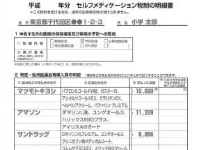 「セルフメディケーション税制の明細書」記入例