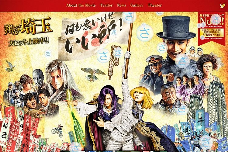 足立区民は『翔んで埼玉』を見てどんな感想を持ったのか?(映画公式サイトより)