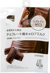 まるでチョコのような味わい、チョコレート風キャロブミルク(マツモトキヨシ)