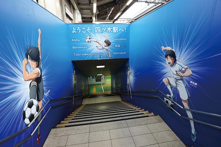 四ツ木駅の階段は翼くんや岬くんたちと同じピッチに立っているかのような臨場感