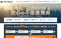 【無料】すまいValueで大手6社に不動産一括売却査定