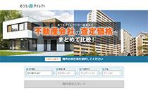 【無料】おうちダイレクトで大手~地元の不動産一括売却査定