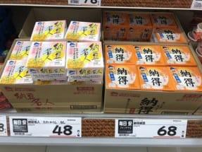 北陸を中心に展開するゲンキーの食品は驚きの安さ(写真提供:hitomi_525さん)