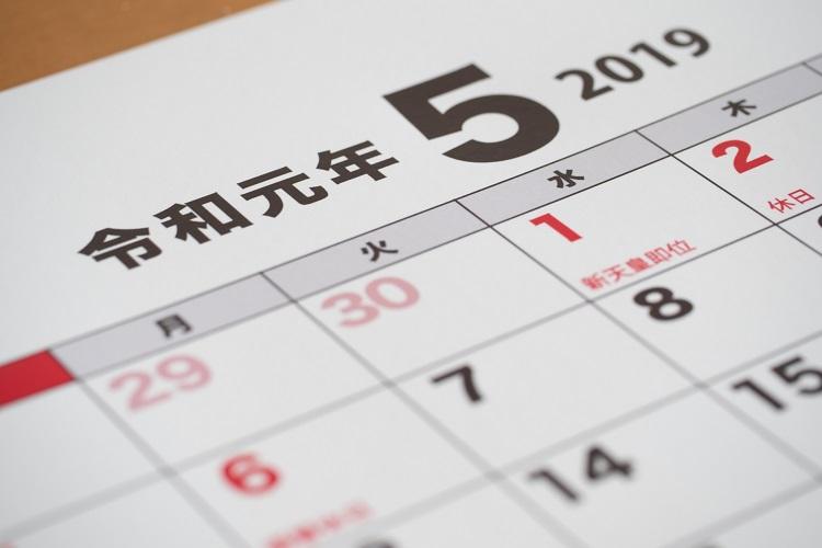 祝日が多いのになぜ日本人は疲弊するのか