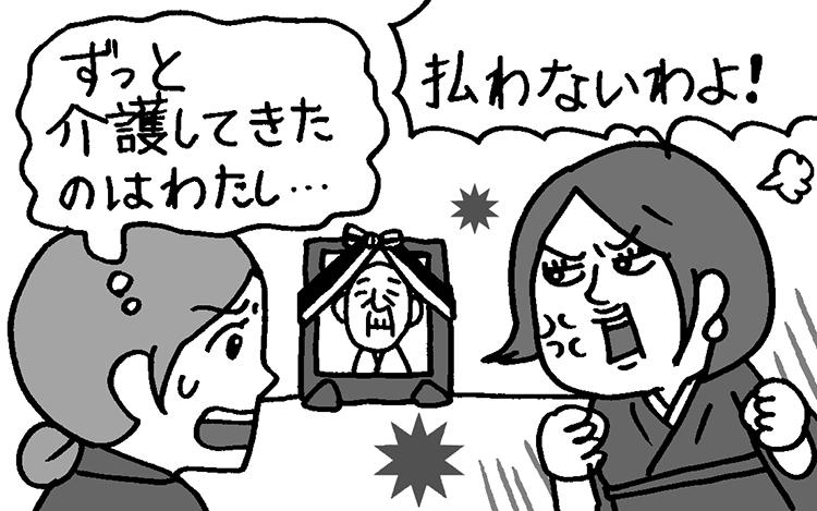 相続人に知らせずひっそりと介護を続けるとトラブルの原因に(イラスト:藤井昌子)