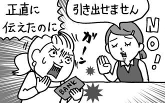 「死亡の事実」を銀行に話すと口座は凍結される(イラスト:藤井昌子)