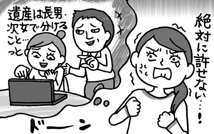 きょうだいが結託して遺言書を作成したとしか思えない(イラスト:藤井昌子)