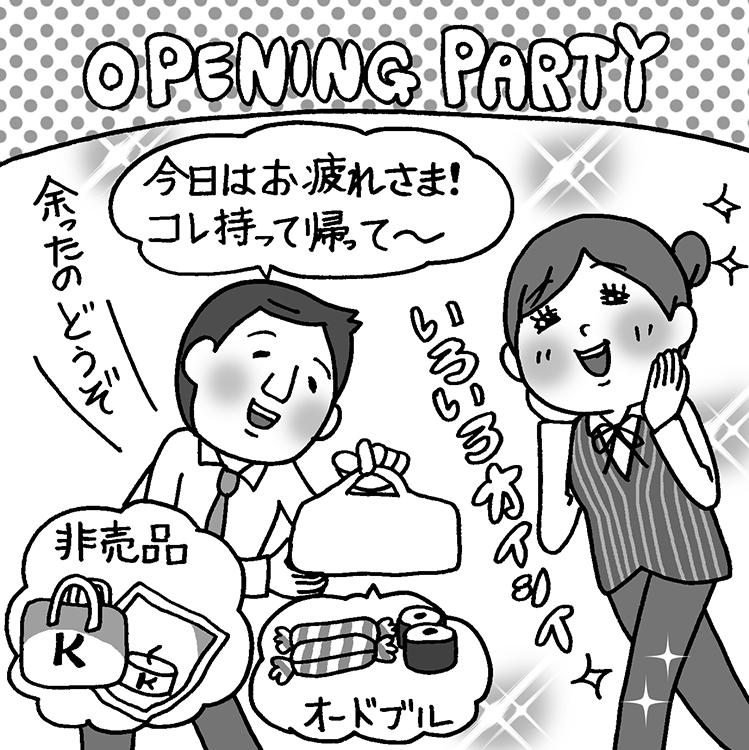 有名ブランドの短期オープニングスタッフでお得な体験も(イラスト:藤井昌子)