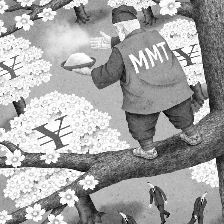「MMT」の何が問題なのか(イラスト/井川泰年)