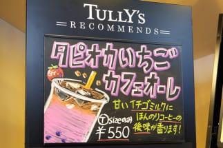 専門店でなくても楽しめるタピオカドリンク(タリーズコーヒー)