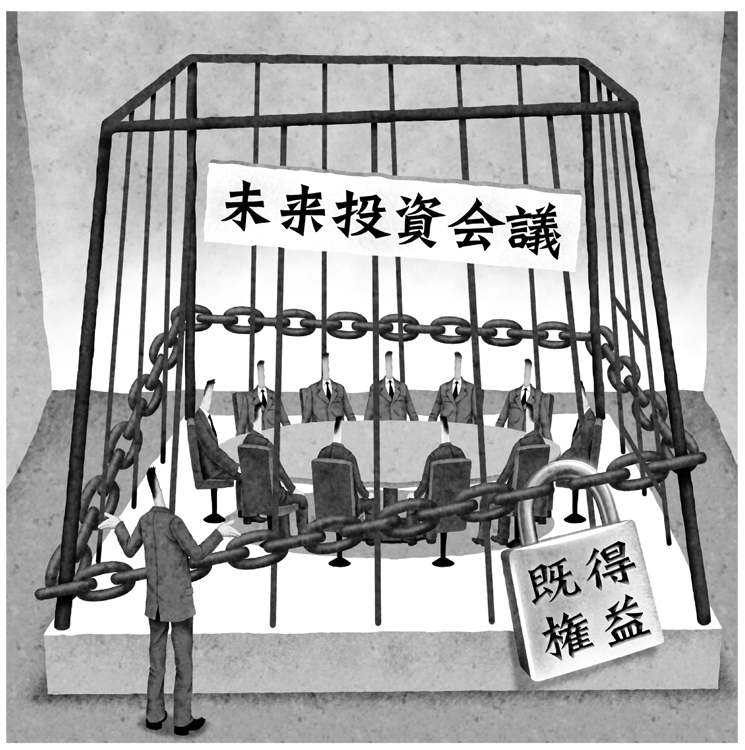 「未来投資会議」では何が話し合われているのか(イラスト/井川泰年)