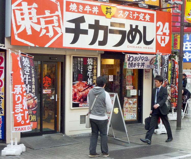 『東京チカラめし』はピーク時と比べて店舗数は大きく落ち込んだ(共同通信社)