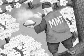 日本経済を知らない米学者による「現代貨幣理論MMT」の危険性