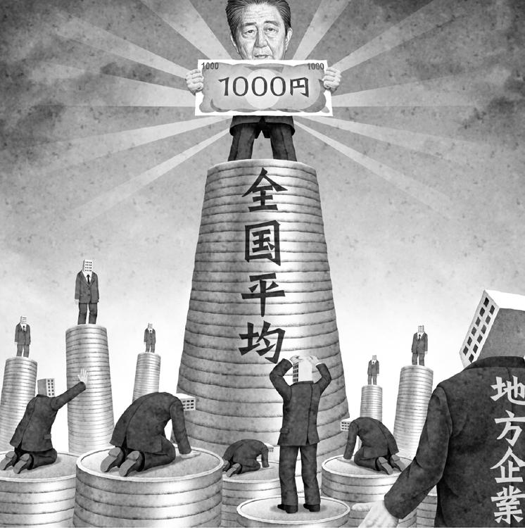 「最低賃金」引き上げで何が起こるか(イラスト/井川泰年)