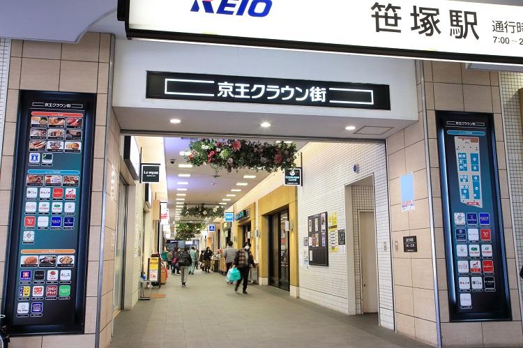新宿から1駅、わずか4分という笹塚駅