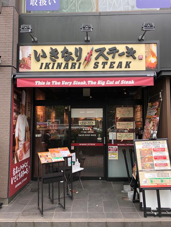 1年で190店舗も増加した『いきなり!ステーキ』