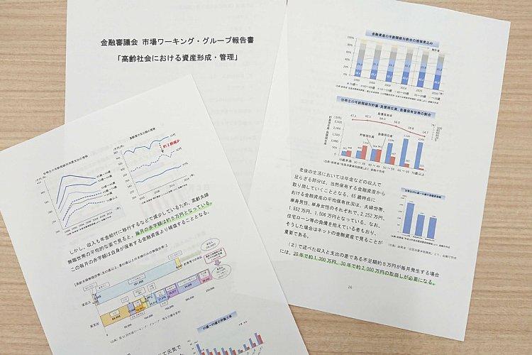 「2000万円不足」だけでは終わらない?(金融庁の報告書)